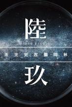 简约茶社广告