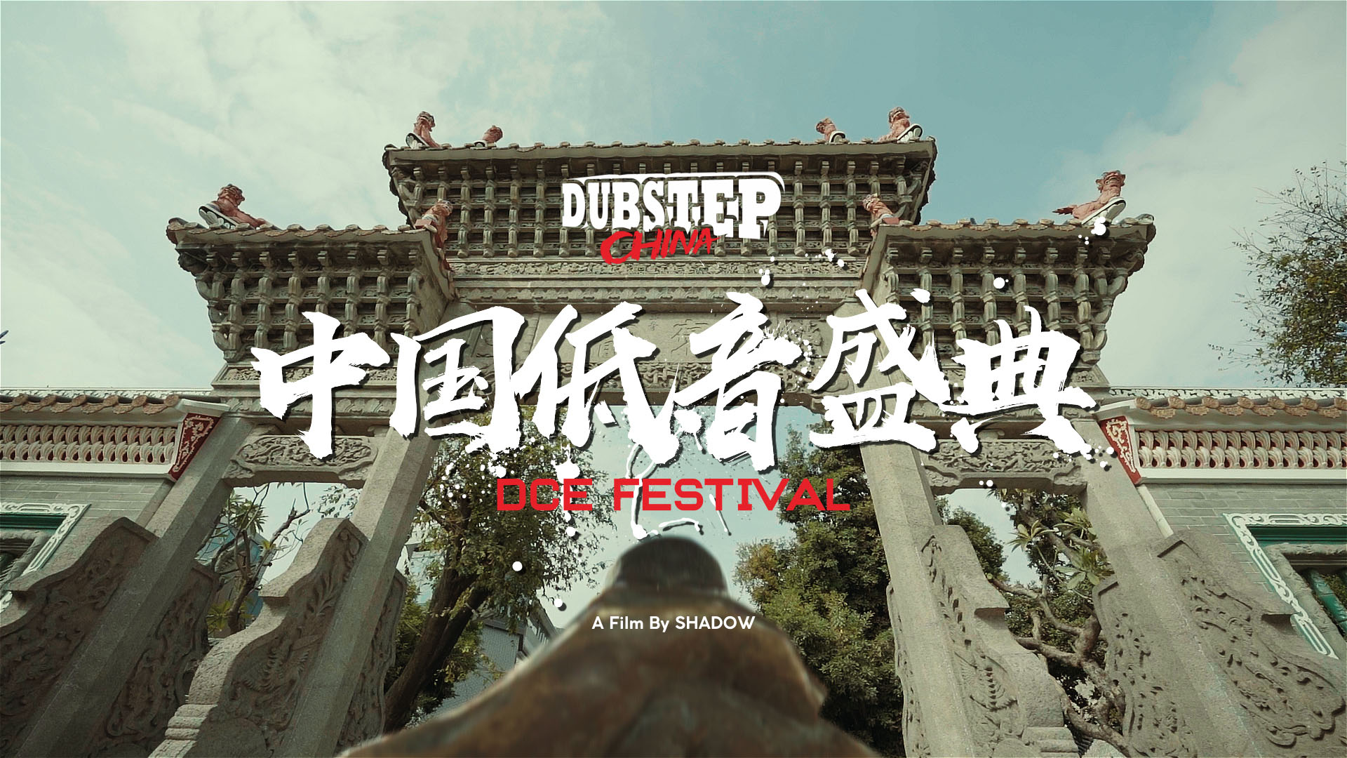 Dubstep China - 20200109 DCE Festival @ Galame (AfterMovie)_Intro (00190) (00000)_1.jpg