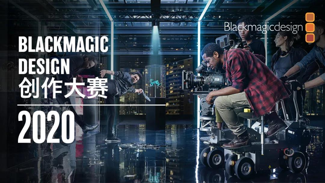 Blackmagic Design创作大赛.jpg